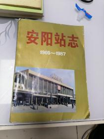 安阳站志1905—1987(河南省安阳市火车站)