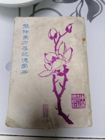 张仲景方易记便学册(锌版影印)