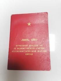 林彪在中国共产党第九次全国代表大会上的报告(俄文版)