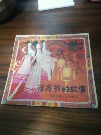 元宵节的故事(24开彩色连环画)