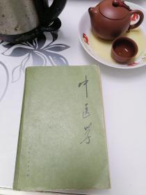 中医学 906页(品好缺封底)