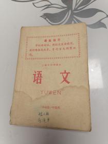 语文 二年级第一学期用(上海市中学课本)1969年7月