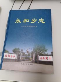 永和乡志(大16开精装486页)