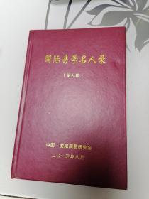 国际易学名人录(第九辑)