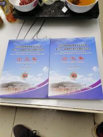 2020海峡两岸周易论坛暨第三十一届周易与现代化国际讨论会论文集(义理、象数)两册合售