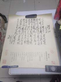 满江红和郭沫若同志(宣传画)67cmX50cm