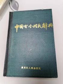 中国古今姓氏辞典(32开硬精装)