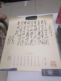 七律 长征(宣传画)67cmX50cm