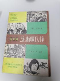 上海、湖南印刷工人斗争(连环画专辑)第一册