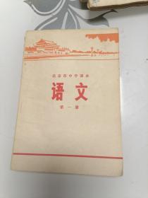 语文 第一册(北京市中学课本)1972年