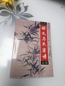昭义马氏宗谱(河北省涉县)