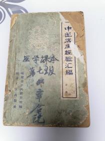 中医临床经验汇编  第三辑