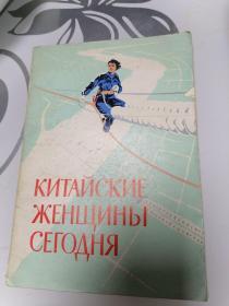 今日中国妇女(1973年俄文版)