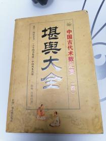 中国古代术学汇要:堪舆大全