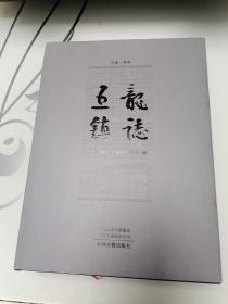 五龙镇志 (河南省林州市,原林县)