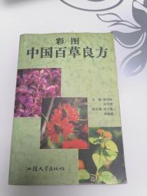 彩图中国百草良方