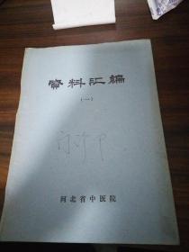 资料汇编(一)河北省中医院