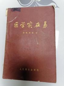 医学实在易(1965年印)