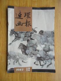 连环画报(1987年12期)