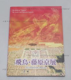 私藏好品《飞鸟·藤原京展》大16开 2002年初版