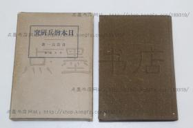 私藏好品《日本僧兵研究》大32精装纸函套 (日)日置昌一 著 1934年初版
