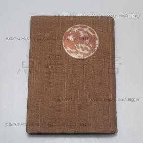 私藏好品《支那古陶磁研究の手引》(日)上田恭辅 著 1937年初版