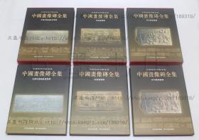 私藏好品《中国画像砖全集》大16开精装带函套全三册 2006年一版一印