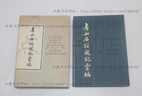 私藏好品《房山石经题记汇编》布面精装纸函套 1987年一版一印