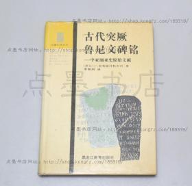 私藏好品《古代突厥鲁尼文碑铭》精装 1991年一版一印