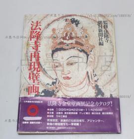 私藏好品《法隆寺再现壁画》大16开精装 1995年初版