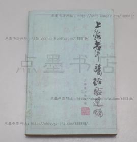 私藏《上海老中医经验选编》 1980年一版一印