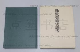 私藏好品《佛教美术史论考》大32精装纸函套 (日)高田修 著 1969年初版