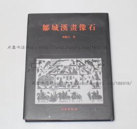 私藏好品《邹城汉画像石》 大16开精装 文物出版社2008年一版一印