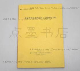 《旅顺博物馆藏新疆出土文物研究文集》 16开 1993年一版一印