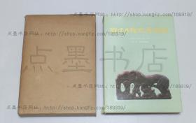 私藏好品《鄂尔多斯式青铜器》精装纸函套 1986年一版一印