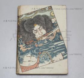《文身百姿》精装 (日)玉林晴朗 著 1956年初版