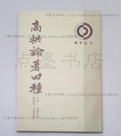 私藏好品《高拱论著四种》(明)高拱 撰 1993年一版一印