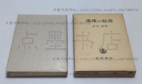 私藏好品《 佛像の起源 》大32精装纸函套 (日)高田修 著 1967年初版