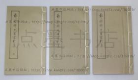 私藏好品《郑振铎先生书信集》线装全三册 上海古籍出版社1988年一版一印