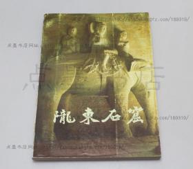 私藏好品《陇东石窟》16开 1987年一版一印