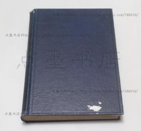 《奈良朝仏教史の研究》软精装(日) 坂井犀水 编 1929年初版