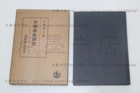 《西藏佛教研究》大32精装纸函套 (日)长尾雅人 著 1954年初版