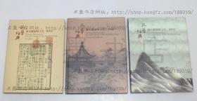 私藏好品《文艺绍兴 南宋艺术与文化》精装全三册
