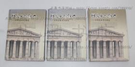私藏好品《 从长安到雅典:中外美术考古游记》16开精装全三册 王子云 著 2005年一版一印