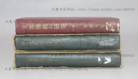 《支那佛教の研究》全三册 (日)常盘大定 著