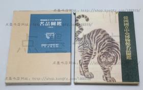 私藏好品《韩国国立中央博物馆名品图鑑》大16精装纸函套  1973年增补版