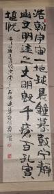 袁建强 隶书  自作词一首    33×133厘米