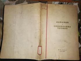 胡志明主席遗嘱 越南劳动党中央委员会号召书和悼词