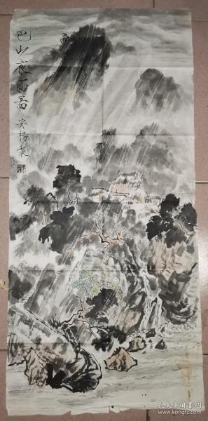 写意水墨画:巴山夜雨图      44.5×95厘米