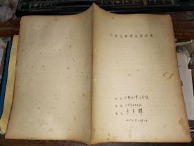 1955年同济大学学生登记表     【江苏松江     吴家让  】